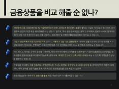 고려경영연구소 경영컨설팅 및 정책자금 안내서 - 회사소개서 홍보자료 #4