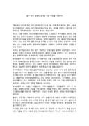 중국 북경 올림픽 경기장 건설 현장 보고서