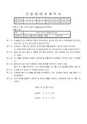 건물임대차계약서(1)