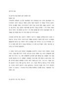알자지라 방송 탄생과 설명 보고서