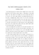한글 타이포그라피(Typography) 디자인의 선구자 디자이너 안상수 인물 분석