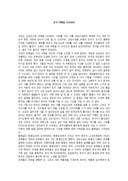 중국 유학생활 보고서(중국 여행을 다녀와서)