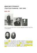 표트르 일리치 차이코프스키 인물 분석 보고서