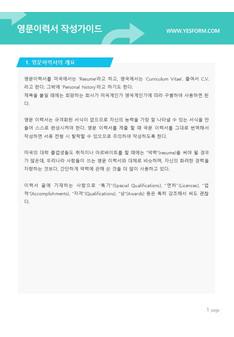 (영문) 이력서 작성가이드