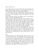 광해군 역사 인물 탐구 보고서