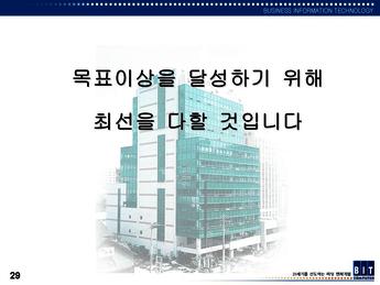 [비트컴퓨터] 투자자 설명회 IR 자료