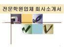 전문학원업체 회사소개서(과학분야)