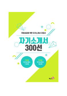 기업별/직종별 자기소개서 샘플 300선 - 취업문서 양식, 서식, 샘플 자료. #1
