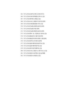 기업별/직종별 자기소개서 샘플 300선 - 취업문서 양식, 서식, 샘플 자료. #11