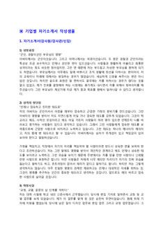 기업별/직종별 자기소개서 샘플 300선 - 취업문서 양식, 서식, 샘플 자료. #12