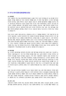 기업별/직종별 자기소개서 샘플 300선 - 취업문서 양식, 서식, 샘플 자료. #15