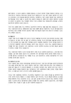 기업별/직종별 자기소개서 샘플 300선 - 취업문서 양식, 서식, 샘플 자료. #16
