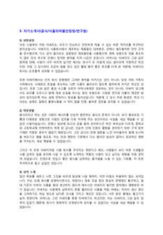 기업별/직종별 자기소개서 샘플 300선 - 취업문서 양식, 서식, 샘플 자료. #17