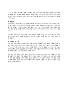 기업별/직종별 자기소개서 샘플 300선 - 취업문서 양식, 서식, 샘플 자료. #18