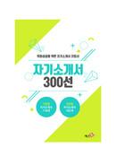 기업별/직종별 자기소개서 샘플 300선