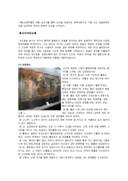 국립고궁박물관 관람 기행문