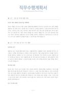 직무수행계획서(경리부) - 신입경력, 남녀