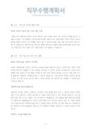직무수행계획서(경영지원팀) - 신입경력, 남녀