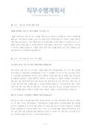 직무수행계획서(인사팀) - 신입경력, 남녀