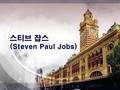 스티브 잡스(Steven Paul Jobs) 인물 보고서