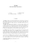 고려왕조 궁예(역사에 가려진 혁명가적 사실을 중심으로)