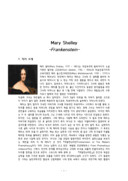 메리 셸리 인물 분석 보고서