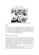 Jack St. Clair Kilby 인물 분석