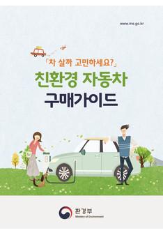 친환경 자동차 구매가이드 #1