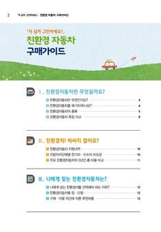 친환경 자동차 구매가이드 #2