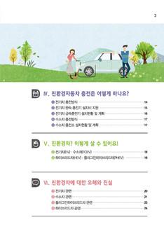 친환경 자동차 구매가이드 #3