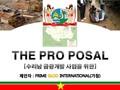 수리남 금광개발 사업계획서