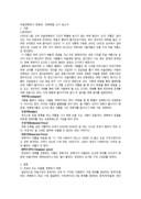 미술경매회사 현황과 경매방법 조사 보고서