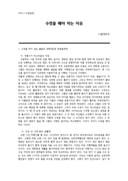 서울대학교 수영과목 레포트(수영을 해야하는 이유)
