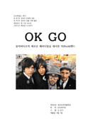 창의적인 락(ROCK)그룹 OK GO의 창의성
