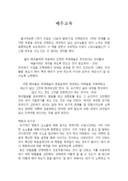 한국예술종합학교 배우 교육보고서