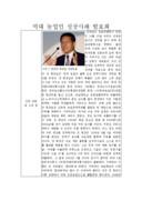 억대 농업인 성공사례 발표회(정운천 회장님)