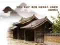 대전시 유성구 타운하우스 신축분양 사업계획서