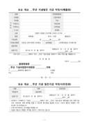 모교개교 기념발전 기금 약정서(제출용)