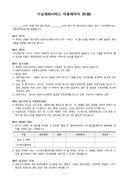 가상계좌서비스 이용계약서(외화)