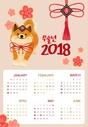 [2018년] 무술년 강아지 디자인 달력