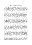 독후감 숫자의 탄생(조르주 이프라)