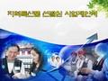 지역특산물 선별원 시범사업 제안서