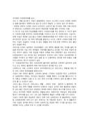 우석훈의 88만원세대 독후감상문