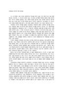 박정희의 마지막하루 독후감