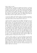 한국에는 남자들만산다 독후감상문