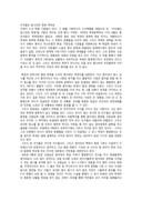 우리들의 일그러진영웅 독후감