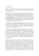 덩샤오핑평전 독후감상문