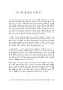 이기적유전자 독서감상문
