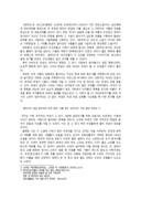 최척전독서감상문