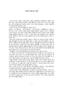 엄마를부탁해 독후감상문(3)